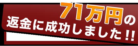 71万円の返金に成功しました!!!