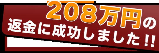 208万円の返金に成功しました!!!