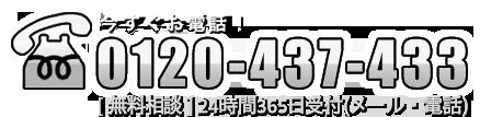 0120-437-433