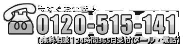 0120-515-141