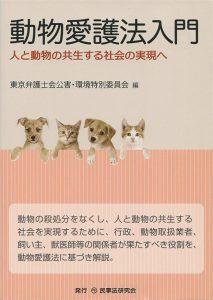 動物愛護法入門